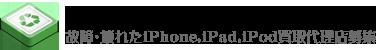 ジャンク品iPhoneジャパン-ジャンク品・故障・壊れたiPhone買取代理店募集-iPhone,iPad,iPod買取専門,加盟店募集,在庫リスクなし買取保証,壊れたiPhone買取ビジネス,経験ゼロ,低資金ゼロ円~開業